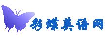 彩蝶英语网